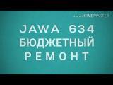Бюджетный ремонт ЯВА 634 (1 часть)