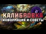 Калибровка - советы и информация | Heroes of the Storm