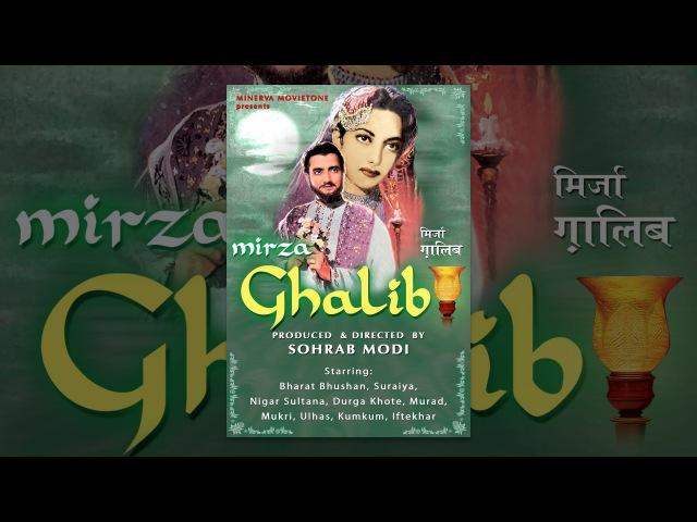 Mirza Ghalib 1954 Full Hindi Urdu Movie Superhit Bollywood Old Film