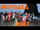 b5-МотоДед из Твери 2017Moto grandfather of Tver 2017
