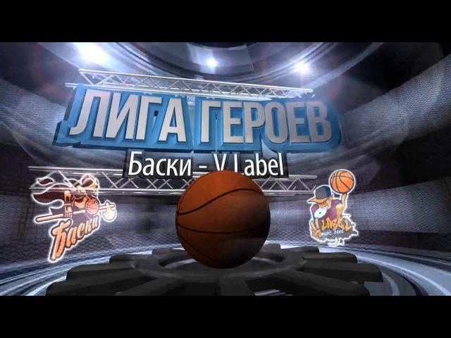 Лига Героев. 5 тур. 1 дивизион. Баски - V Label. 10.12.2017