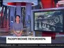 Немецкий пенсионер прятал в гараже танк Пантера и ракету Фау 2