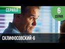 ▶️ Склифосовский 6 сезон 6 серия - Склиф 6 - Мелодрама   Фильмы и сериалы - Русские мелодрамы
