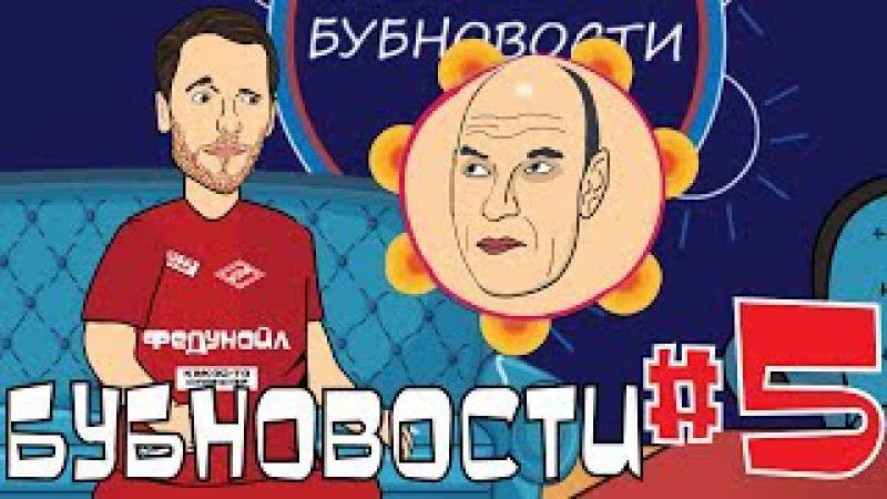 Бубновости 5 Комбаров Спартак Севилья Мультбол