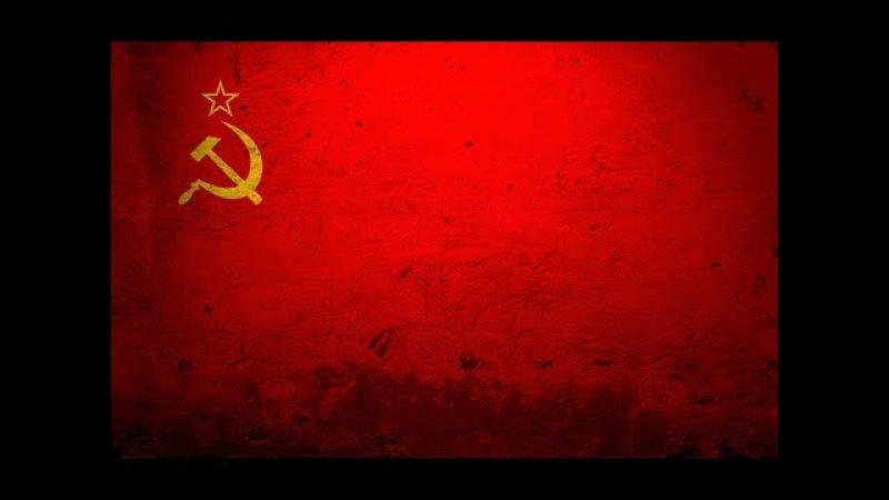 National Anthem of USSR.   Государственный гимн СССР