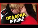 НЕОЖИДАННО ПОДАРИЛ iPHONE ДЕВУШКЕ НА 8 МАРТА ! ЕЁ РЕАКЦИЯ МЕНЯ УДИВИЛА !