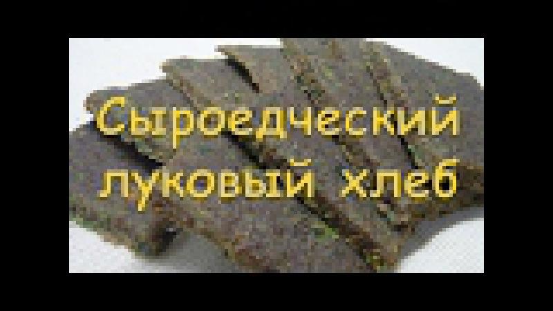 Сыроедческий луковый хлеб в 2 видах тонкие чипсы и толстые хлебцы смотреть онлайн без регистрации