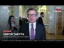 Тарута: власть уже обманула украинцев, а теперь обманывает своих западных партнеров 13.03.18