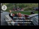 Обзор: Как строят дома в Норвегии? Вранье на рынках: Учимся определять качество д