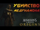 Assassins Creed Истоки Убиваем Медунамона Купили легендарный лук 3