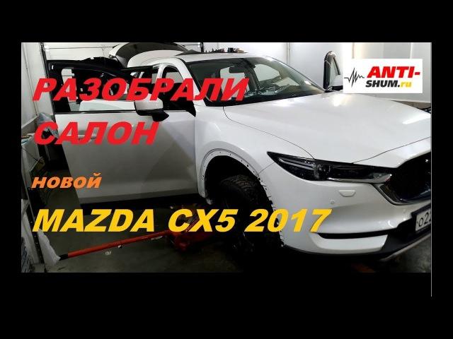 Штатная шумоизоляция в новой Mazda CX5 2017. Где 40 кг шумоизоляции