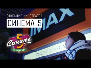МОРС | Открытие кинотеатра