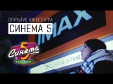 МОРС   Открытие кинотеатра