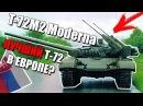 ЛУЧШИЙ Т-72 в ЕВРОПЕ? ПОЧТИ Т-90? T-72M2 Moderna