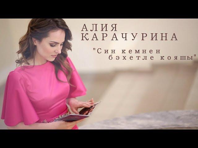 Алия Карачурина - Син кемнен бэхетле кояшы