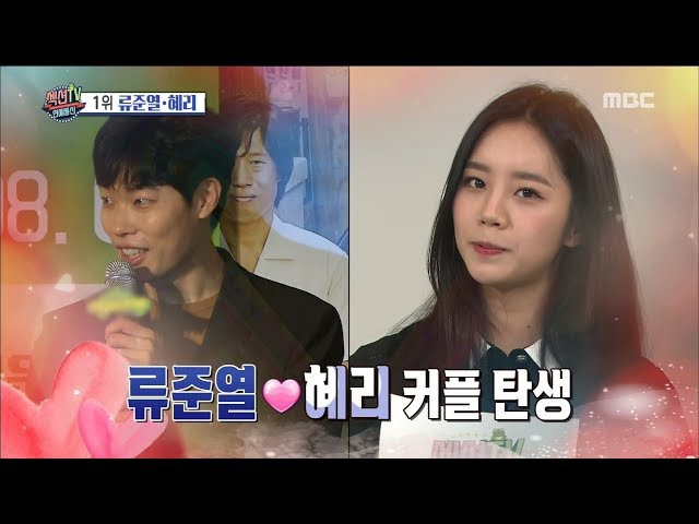 [Section TV] 섹션 TV - Ryu Junyeol♡Hyeri are dating! 20170820