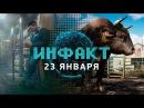 Системные требования Far Cry 5 что там у Dragon Age 4 игра про Курск Инфакт от 23 01 2018