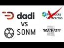 ICO Dadi - скандал с плагиатом