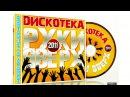 Лучшая Сольная Дискотека №5 (РУКИ ВВЕРХ №1-МЕГАМИКС-ХИТЫ 90-00-Х В РЕМИКСАХ) (DJ Alex Mega)