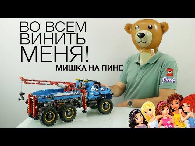 ОТВЕРЖЕННЫЙ ВСЕМИ LEGO Technic 42070 Детальный обзор ненавистного вами флагмана