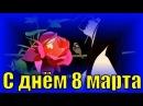 С днём 8 марта дорогих женщин музыкальное видео поздравление с женским днём поздравления на 8 марта