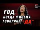 TED на русском - ГОД, КОГДА Я ВСЕМУ ГОВОРИЛА ДА - Шонда Раймс