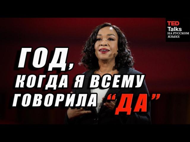 TED на русском ГОД КОГДА Я ВСЕМУ ГОВОРИЛА ДА Шонда Раймс