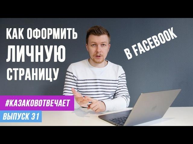 ПРОДВИЖЕНИЕ В ФЕЙСБУК. Как оформить личную страницу в Фейсбук