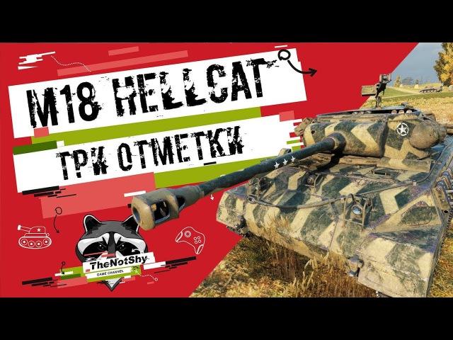 M18 Hellcat Три Отметки TheNotShy Гайд Мастер World Of Tanks