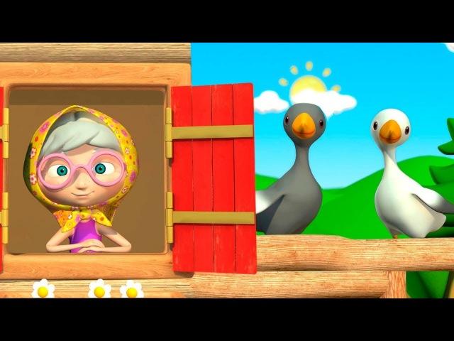 Детские песни - Жили у бабуси два веселых гуся