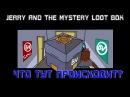 ЧТО ТУТ ПРОИСХОДИТ Jerry and the mystery loot box Полное прохождение