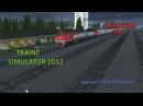 Trainz Simulator 12 - Маршрут БАМ ОЛЕКМА 6