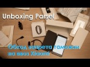 Unboxing parcel Aliexpress №20 Обход запрета таможни на провоз Xiaomi