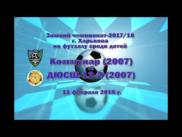 ДЮСШ-12-2 (2007) vs Коммунар (2007) (11-02-2018)