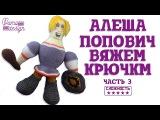 Кукла крючком Алеша Попович часть 3