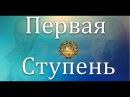 Первая ступень школы Кайлас БЕСПЛАТНО 1 день ☀ Андрей Дуйко смотреть видео 2014