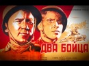 Два бойца 1943 / Two Soldiers