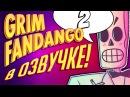 Grim Fandango 2 Да здравствует Революция! Прохождение Русская озвучка