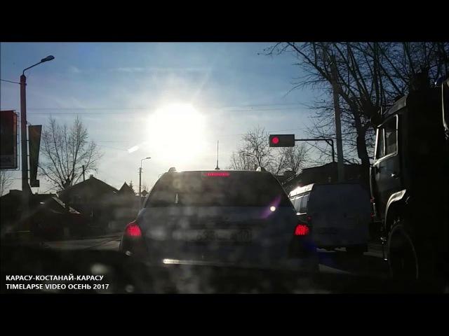 Timelapse дорога Карасу-Костанай-Карасу (ноябрь 2017, Карасуский район)