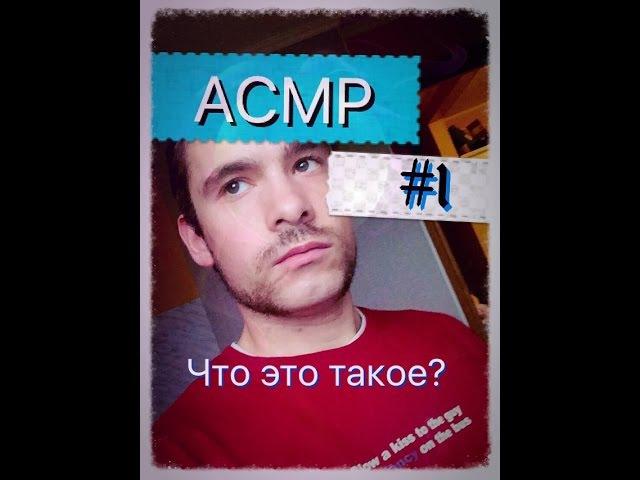 АСМР 1 Что это такое? ASMR What is it?