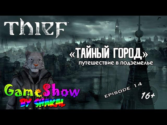 Thief (ep.14): «Тайный город». Путешествие в подземелье. (16)