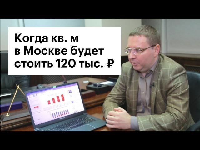 Цены на жилье в Москве могут упасть до 120 тыс. руб. за метр