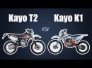 Kayo K1 vs Kayo T2 Мнение о эндуро мотоцикле Кайо Т2 после 3 х лет и новом Кайо К1 Moto Life