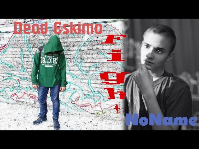 NoName: баттл-эпитафия по Eskimo