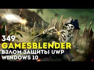 Gamesblender № 349: новый вишлист в Steam, взлом защиты UWP Windows 10, THQ Nordic собирает друзей