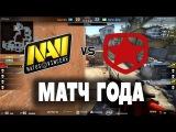 ЭПИЧЕСКИЙ МАТЧ! Na'Vi vs Gambit DreamHack ASTRO Open Winter 2017 (5 ОВЕРТАЙМОВ)