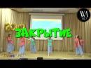 Закрытие Азбука успеха Новоуральской школы 2017- Video_Mix_HD