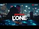 L'ONE feat Jasmine Дорога премьера клипа 2017