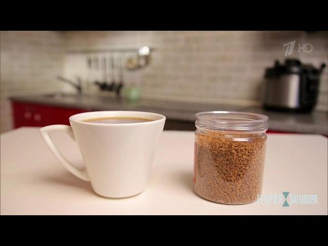 Теория заговора. Пять продуктов, которые нельзя есть на завтрак. Выпуск от 11.03.2018