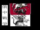 Русско - Китайская война 7500 лет назад